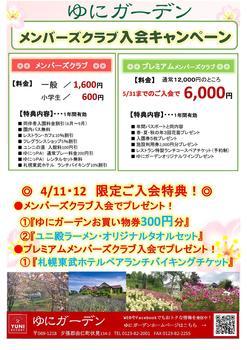 4.11・12新さつ入会キャンペーン (1).jpg