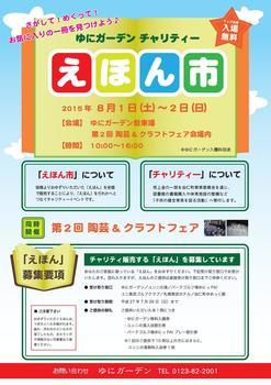 クラフト・えほん市折込-002.jpg