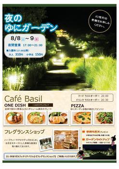 夜のゆにガーデンPOP.jpg