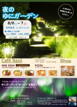 夜のPOP(オーロラ)最終.jpg