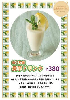 長芋ドリンク 1印刷.jpg