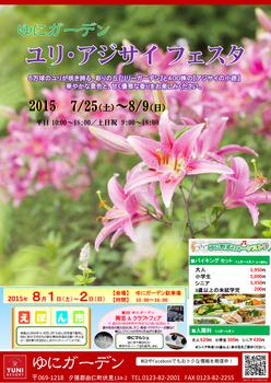 H27ユリ・アジサイ最終(表).jpg